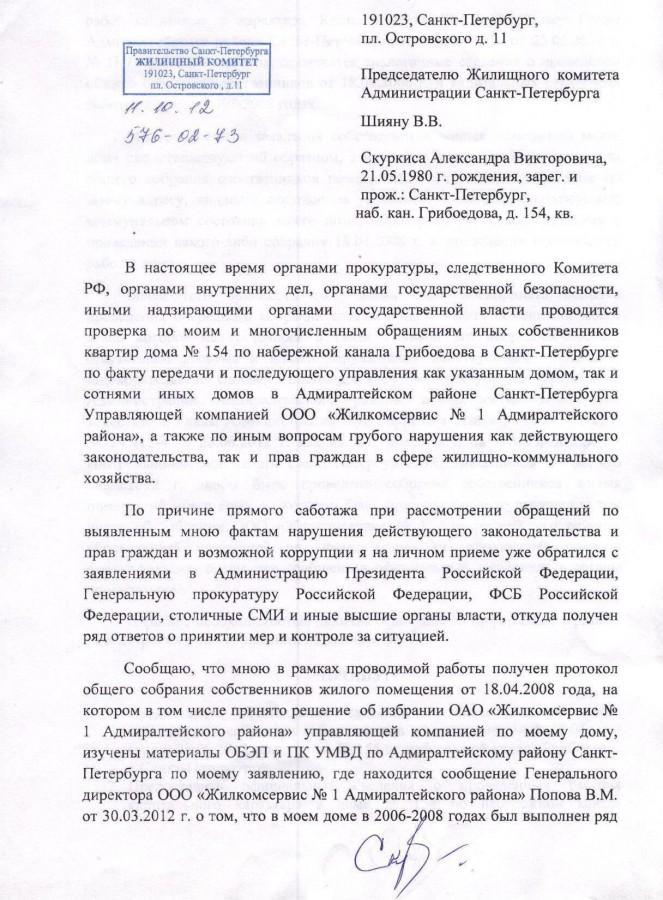 Запрос в ЖК СПб кап. ремонт 1 стр.