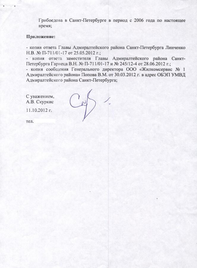 Запрос в ЖК СПб кап. ремонт 3 стр.