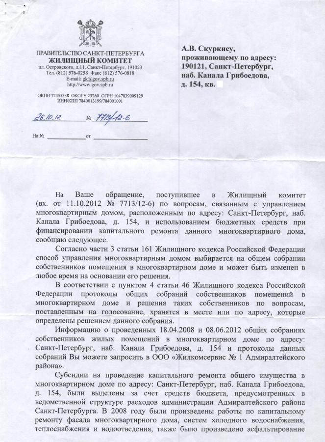 Ответ ЖК СПб кап. ремонт 1 стр.