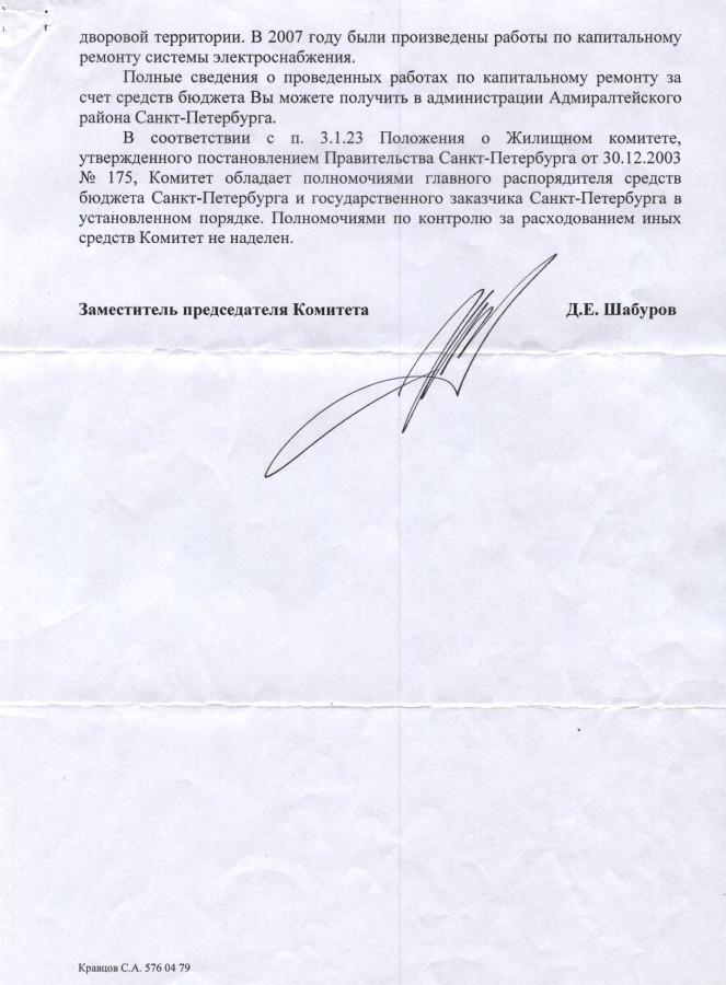 Ответ ЖК СПб кап. ремонт 2 стр.