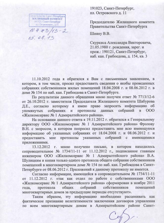 Заявление Шияну о конкурсе 05.08.13 г. - 1 стр.