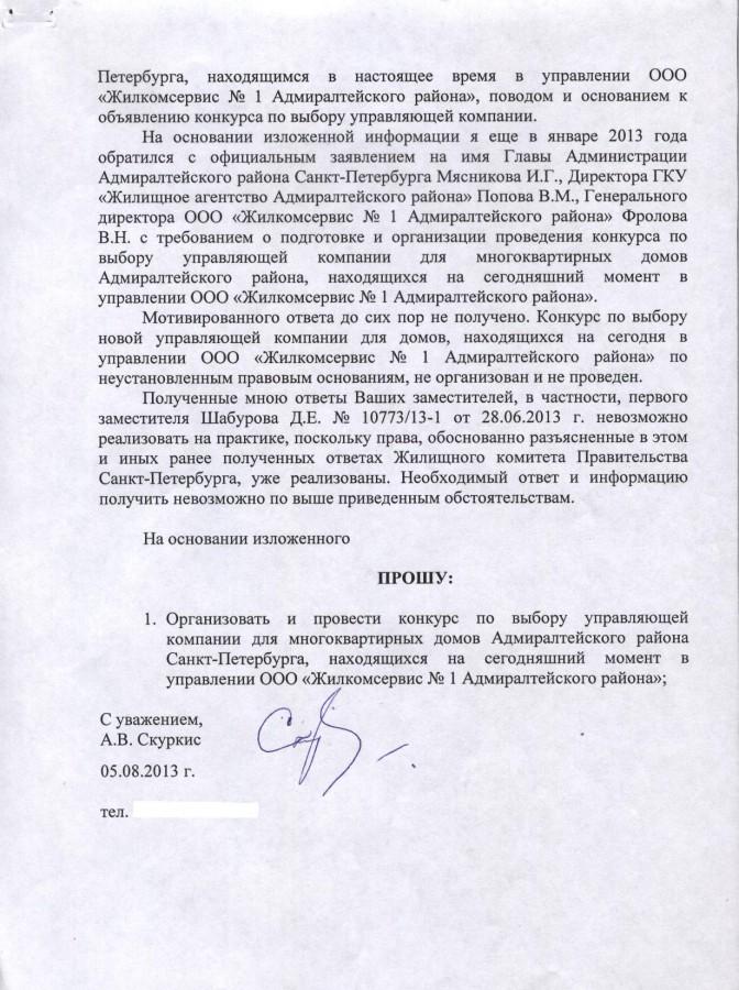 Заявление Шияну о конкурсе 05.08.13 г. - 2 стр.