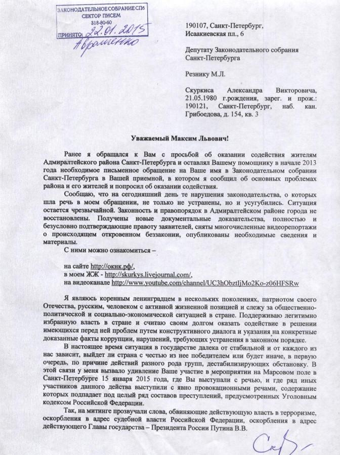 РЕЗНИКУ 1 стр.