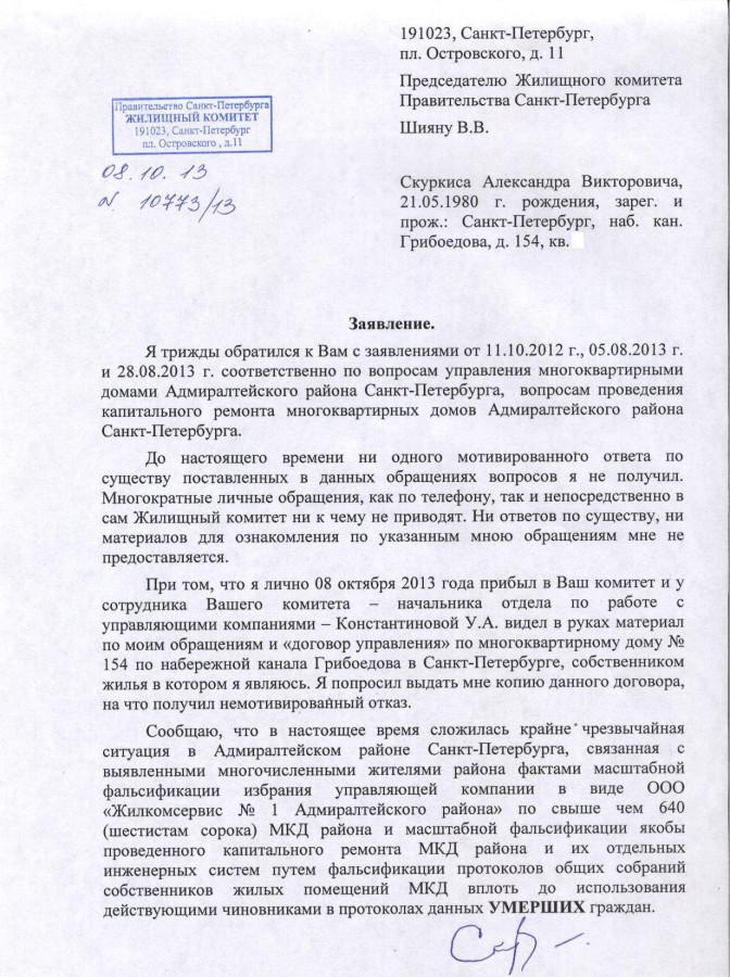 Заявление Шияну В.В. от 08.10.13 г.