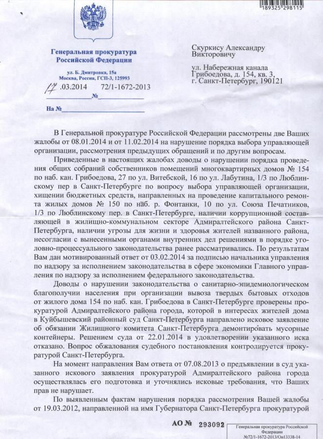 Сообщение Коптевой - Генеральная прокуратура 1 стр.