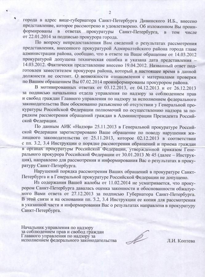 Сообщение Коптевой - Генеральная прокуратура 2 стр.