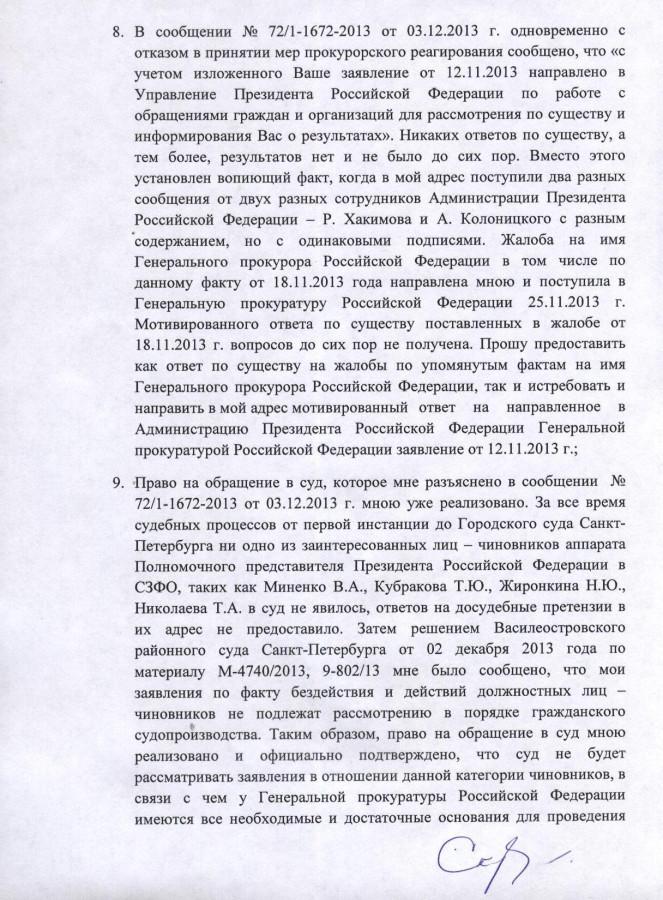Генеральному 08.01.14 г. 13 стр.
