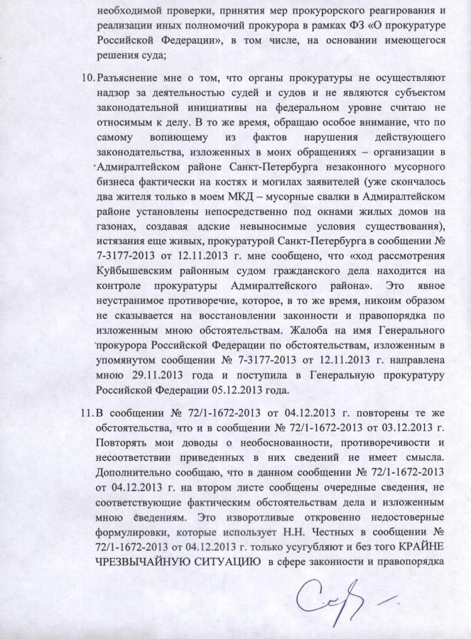 Генеральному 08.01.14 г. 14 стр.