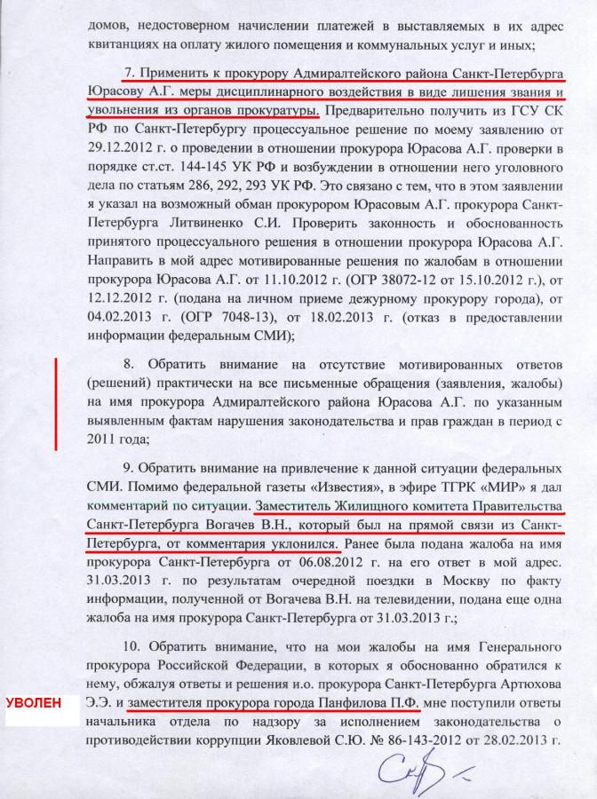 По постановлению об отказе в удовлетворении жалобы от 6 августа 2009 года основное - все что перечислено ио зам