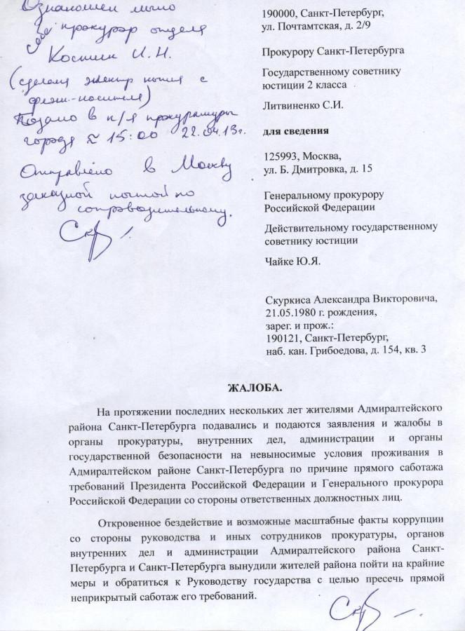 Литвиненко 22.04.13 - 1 стр.