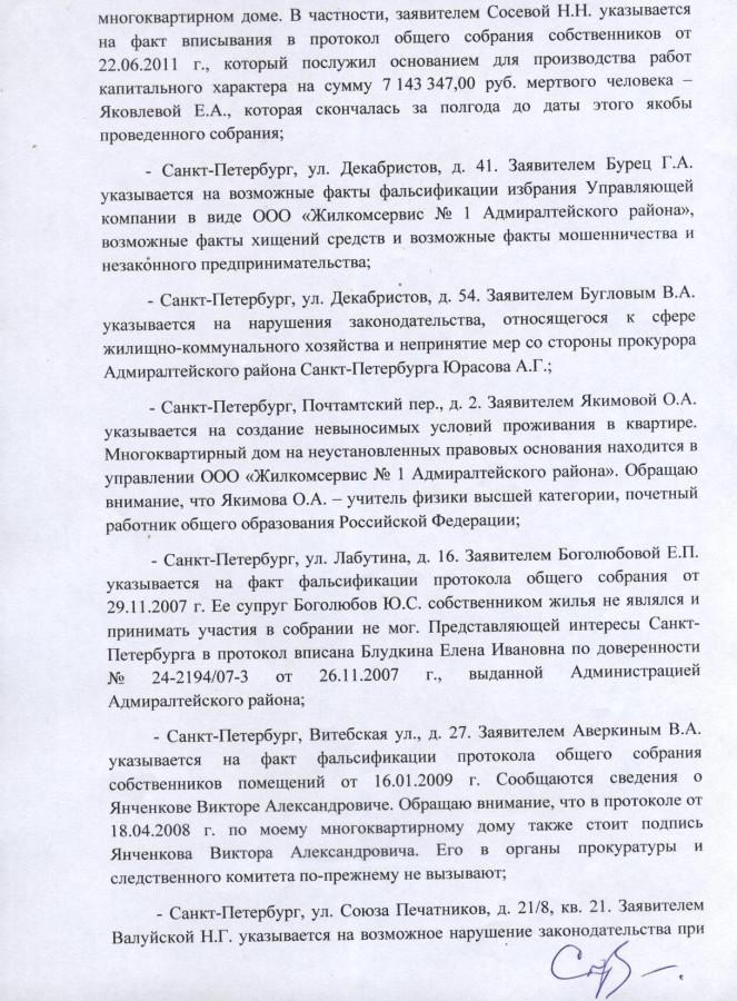 Литвиненко 22.04.13 - 6 стр.