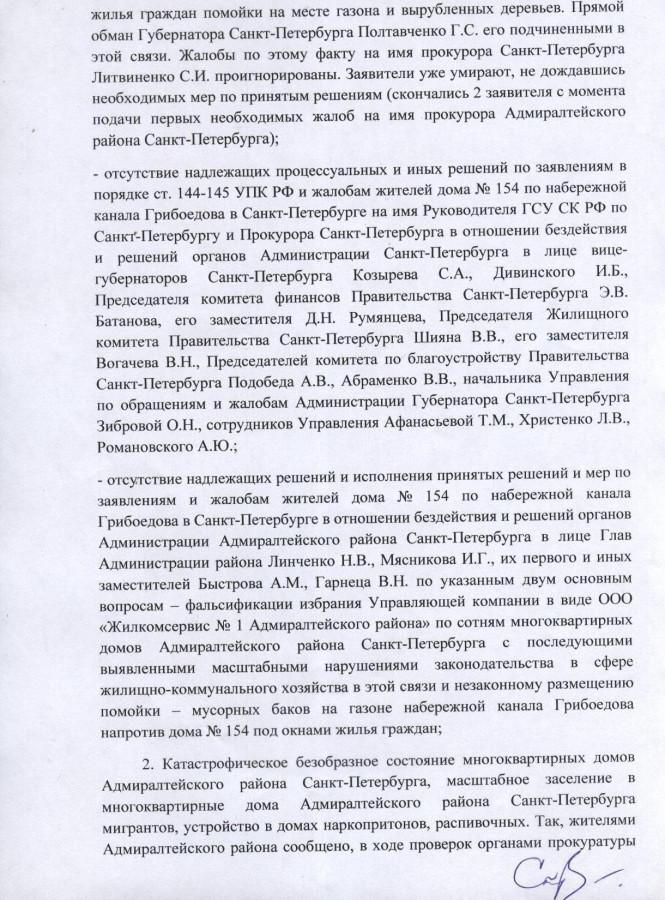 Литвиненко 22.04.13 - 4 стр.