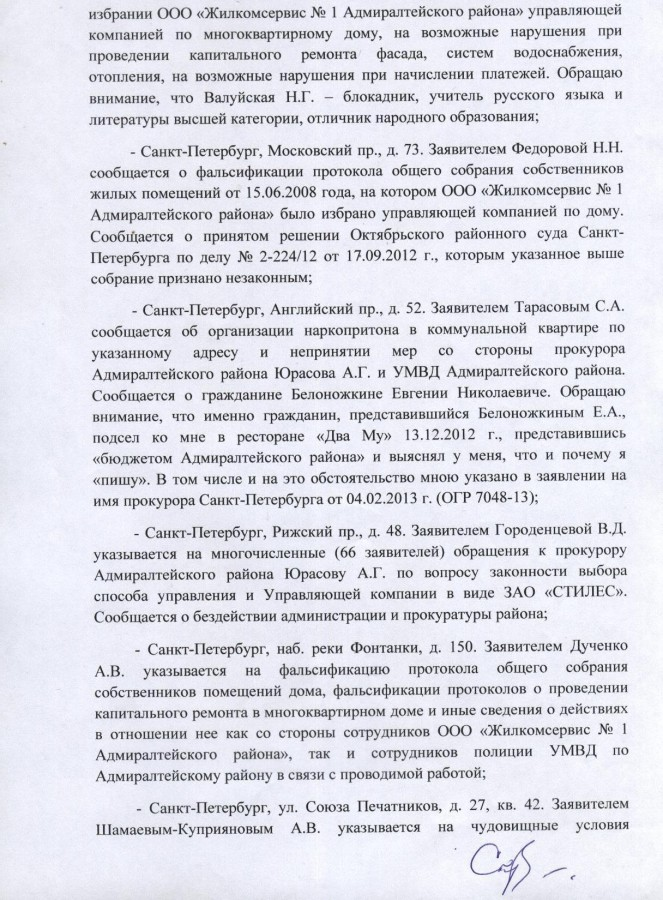 Литвиненко 22.04.13 - 7 стр.