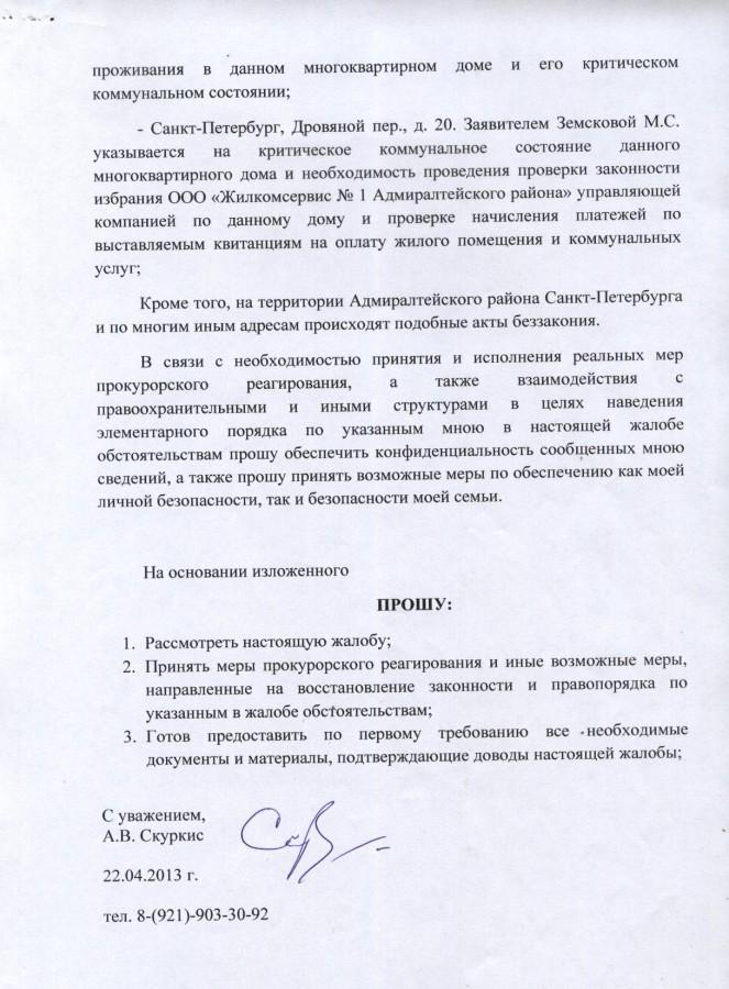 Литвиненко 22.04.13 - 8 стр.