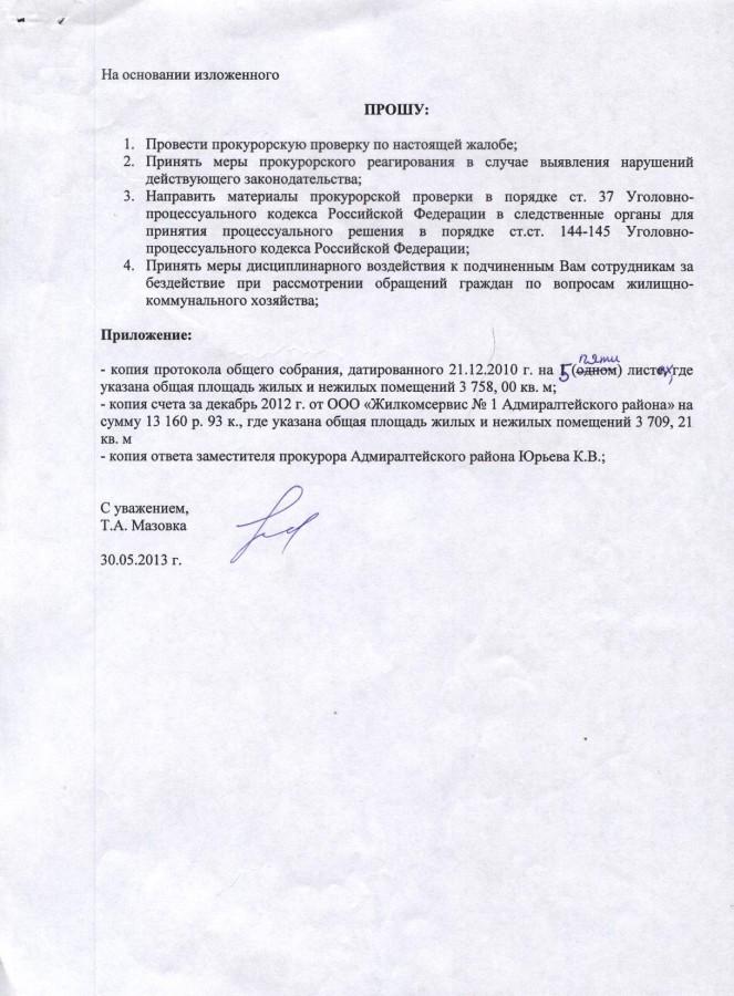 Жалоба Мазовка 3 стр.