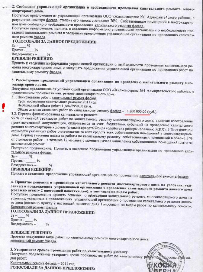 Левый протокол Янченков, Печатников 10 2 стр.