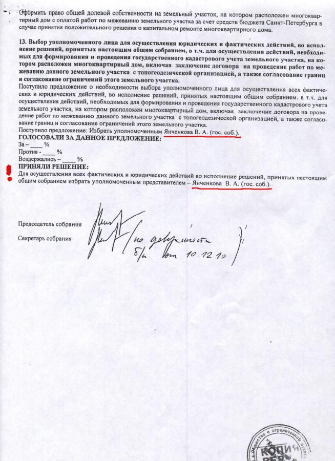 Левый протокол Янченков, Печатников 10 5 стр.