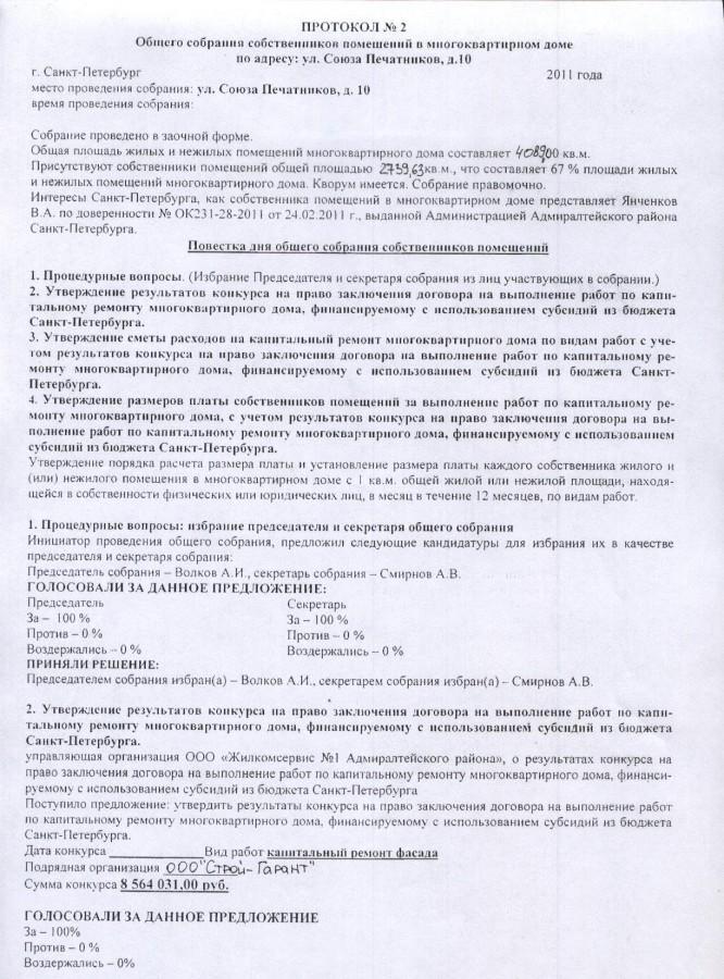 Протокол Печатников - 1 - 1 стр.