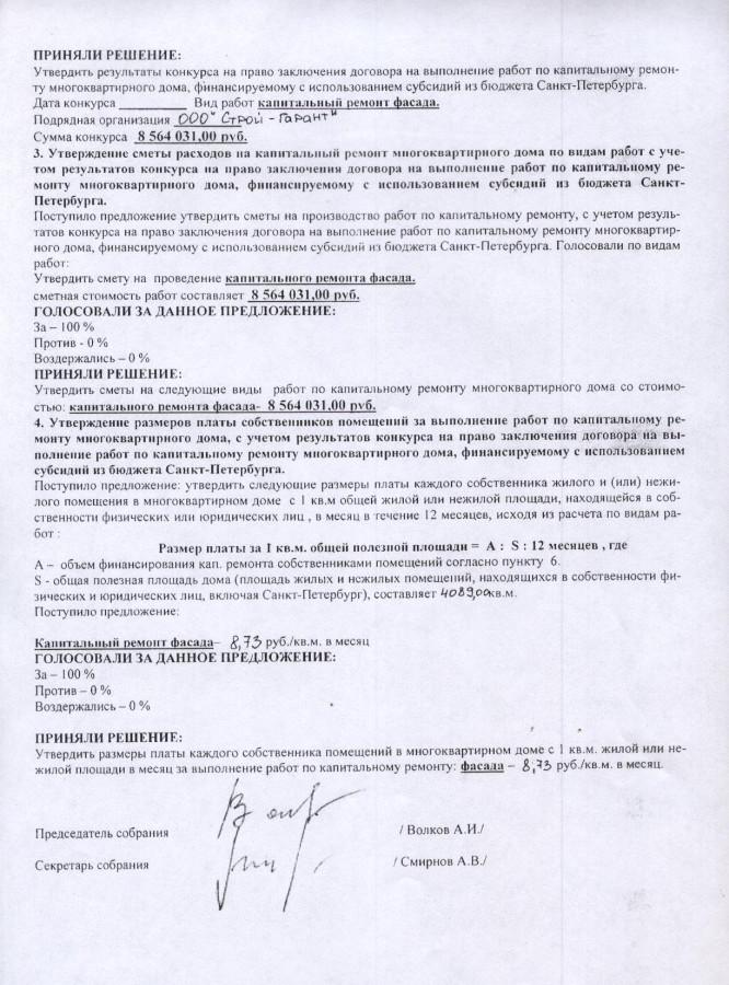 Протокол Печатников - 1 - 2 стр.