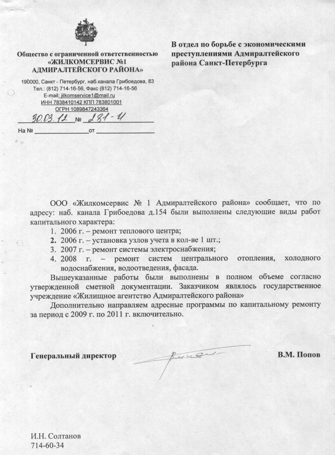 Попов капремонт в ОБЭП