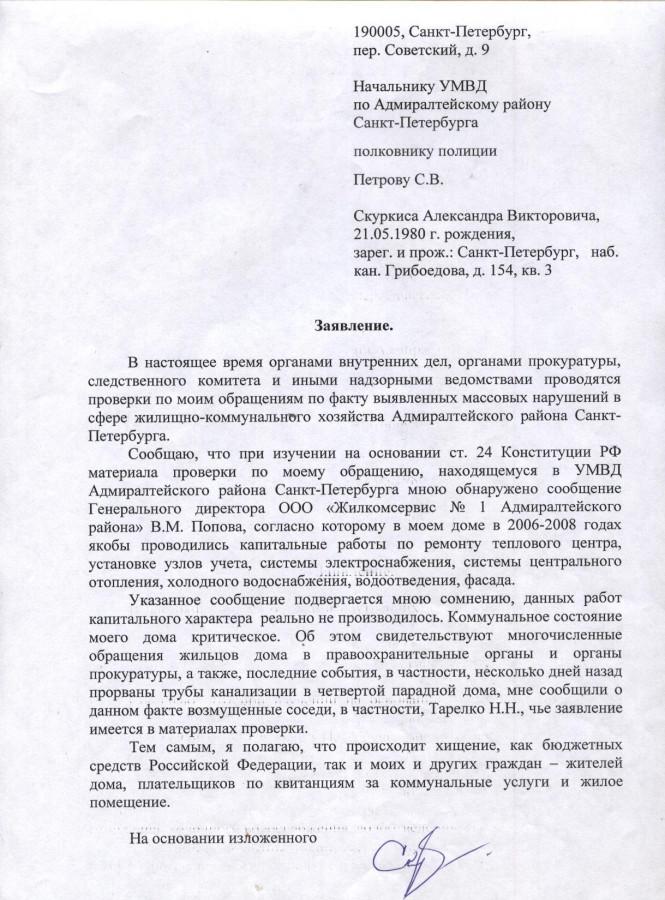 Заявление кап. ремонт Грибоедова 154 - 1 стр.