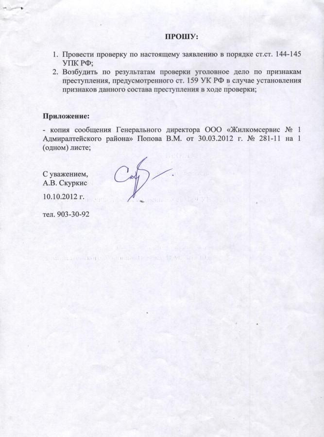 Заявление кап. ремонт Грибоедова 154 - 2 стр.