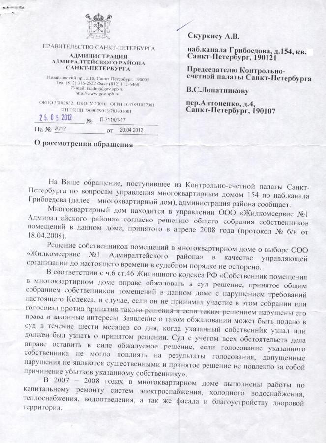 Ответ-Линченко-1-стр.