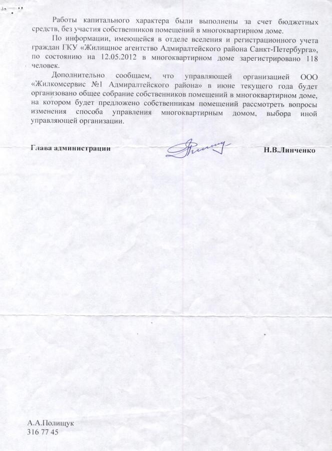 Ответ Линченко 2 стр.