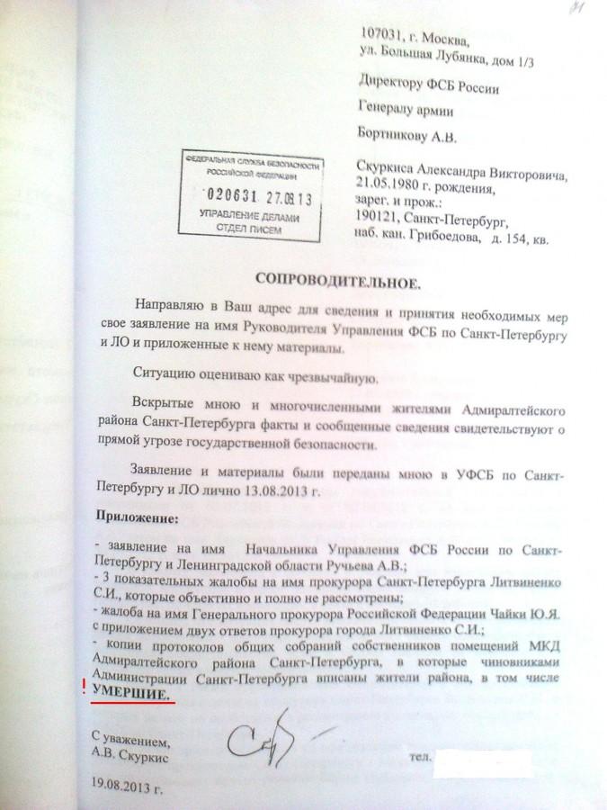 Сопроводительное в ФСБ с печатью о приеме