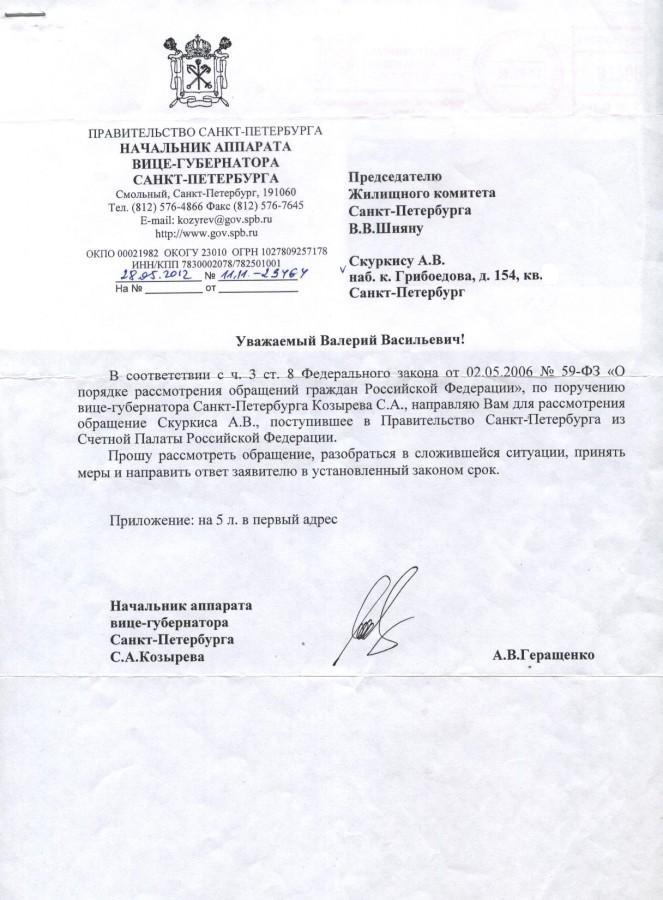 Ответ Геращенко - разборки