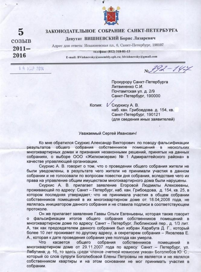 Вишневский 1 - 1 стр.