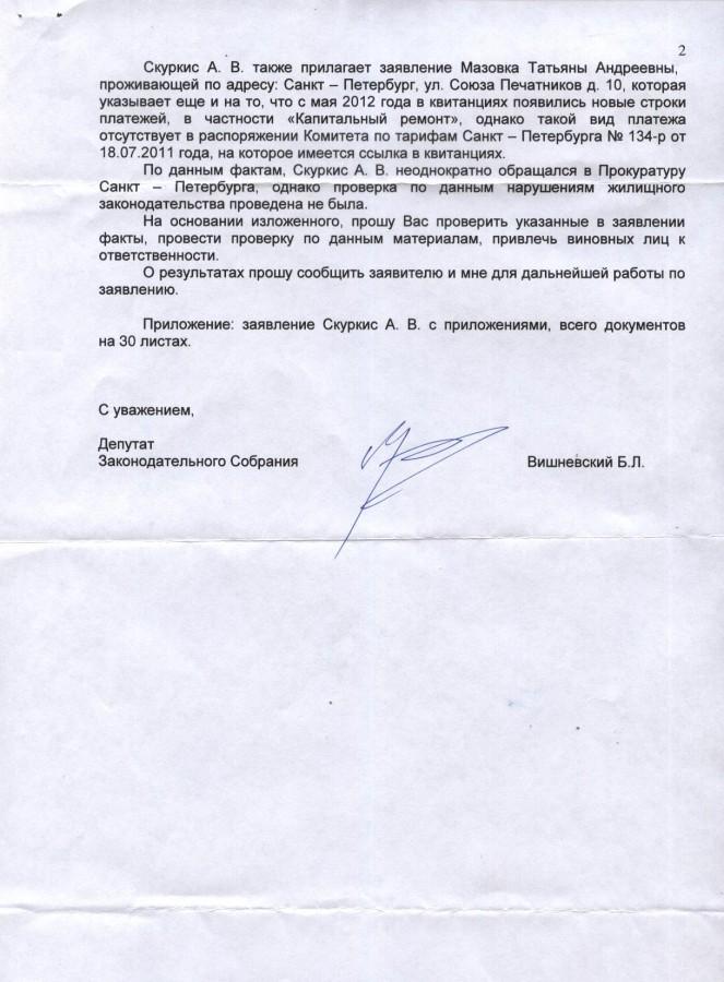 Вишневский 1 - 2 стр.