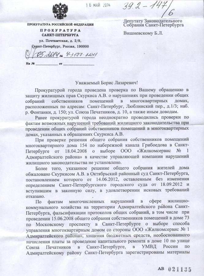 Ответ Артюхова Э.Э. Вишневскому - 1 стр.