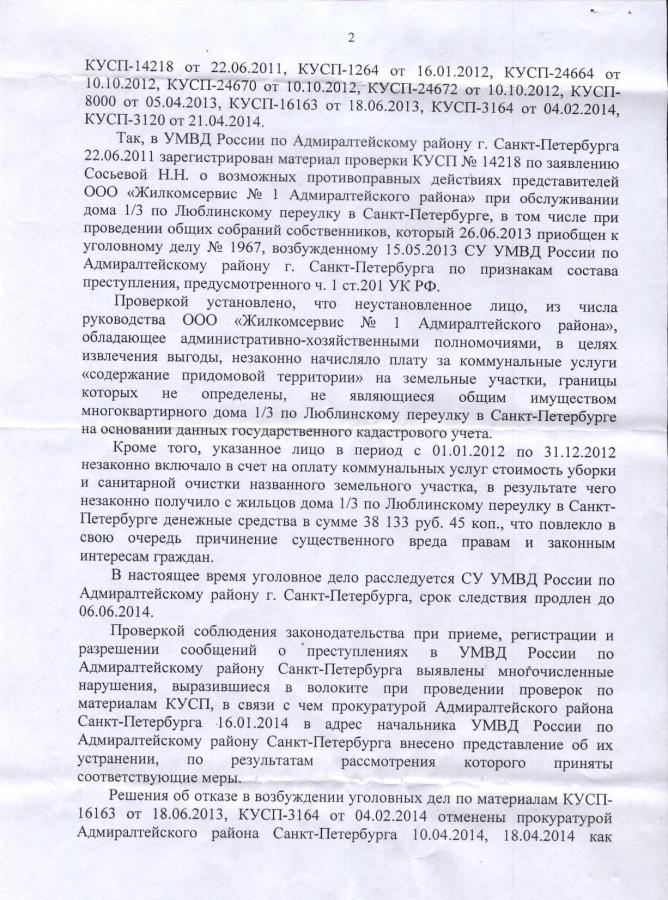 Ответ Артюхова Э.Э. Вишневскому - 2 стр.