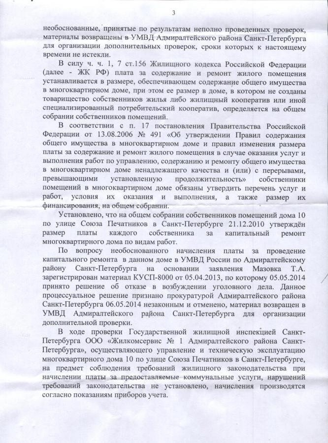 Ответ Артюхова Э.Э. Вишневскому - 3 стр.