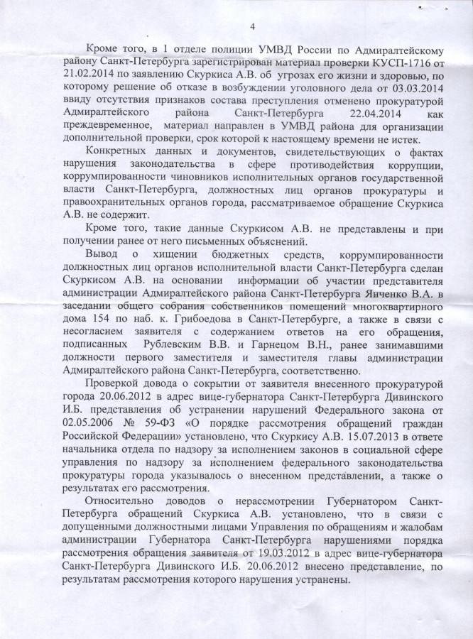 Ответ Артюхова Э.Э. Вишневскому - 4 стр.
