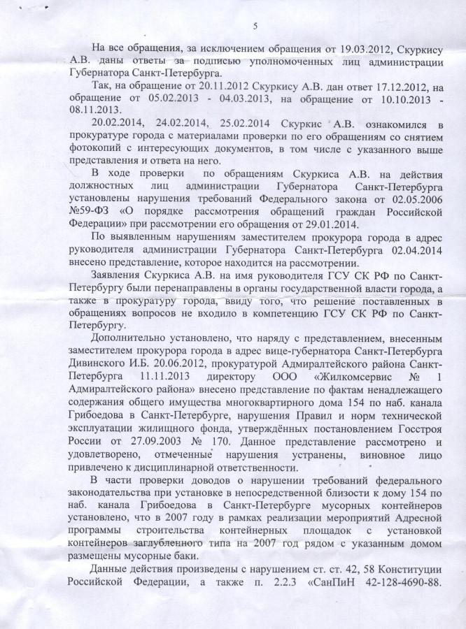 Ответ Артюхова Э.Э. Вишневскому - 5 стр.