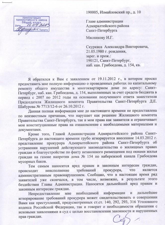 Претензия Мясникову И.Г. 16.07.13 г. - 1 стр