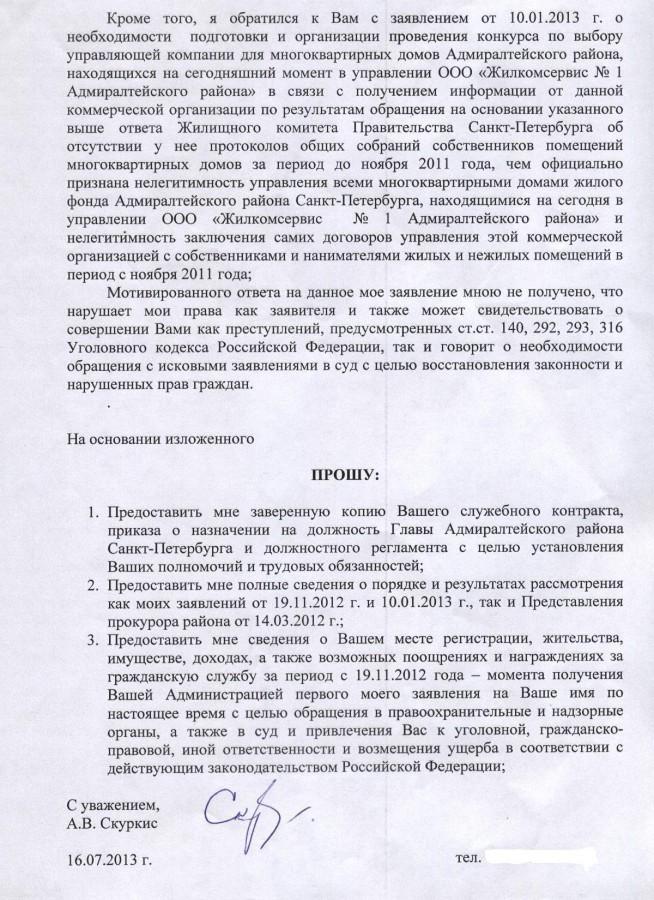 Претензия Мясникову И.Г. 16.07.13 г. - 2 стр