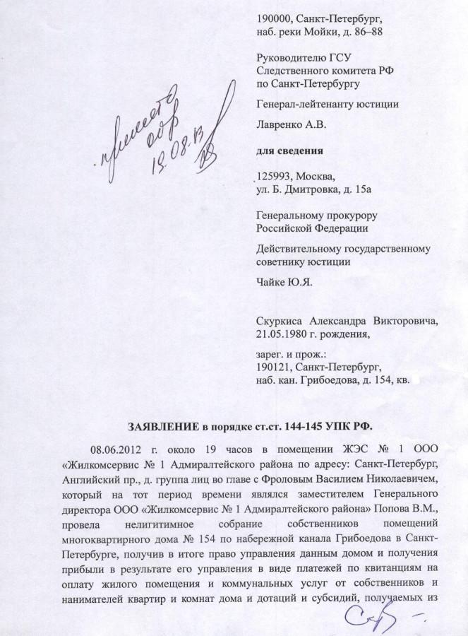 Заявление о возбуждении УД - Фролов 1 стр.