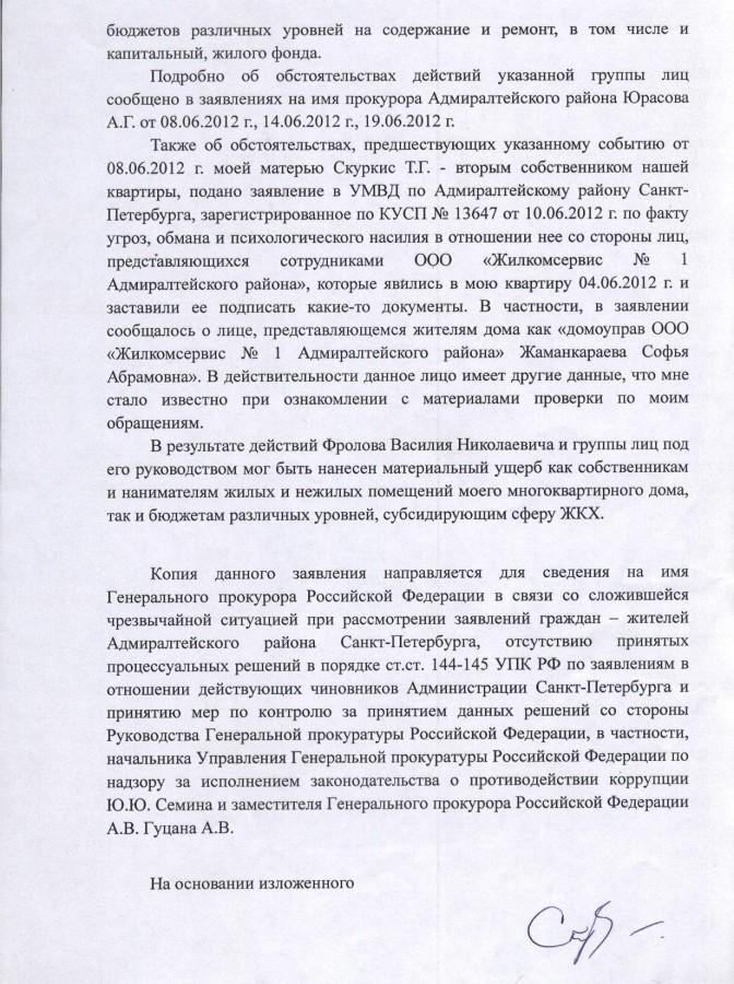 Заявление о возбуждении УД - Фролов 2 стр.
