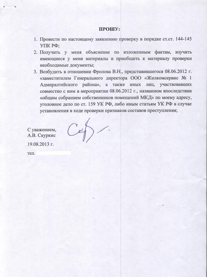 Заявление о возбуждении УД - Фролов 3 стр.