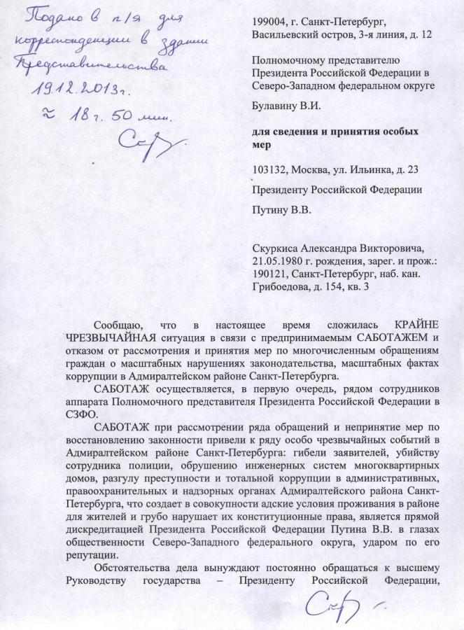 Путину и Булавину 1 стр.