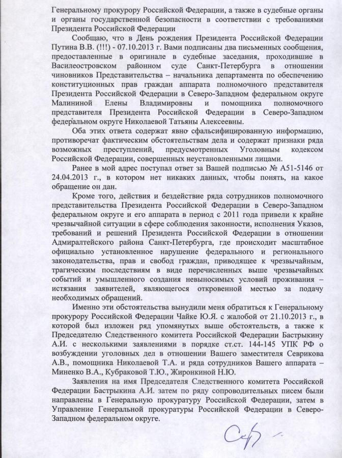 Путину и Булавину 2 стр.