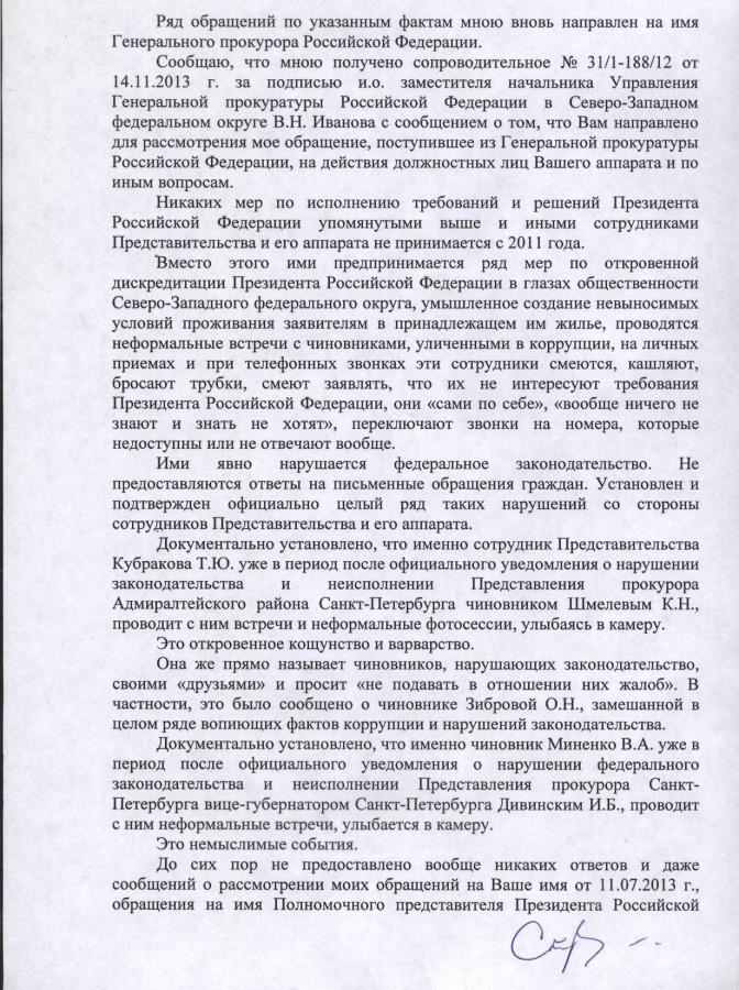 Путину и Булавину 3 стр.