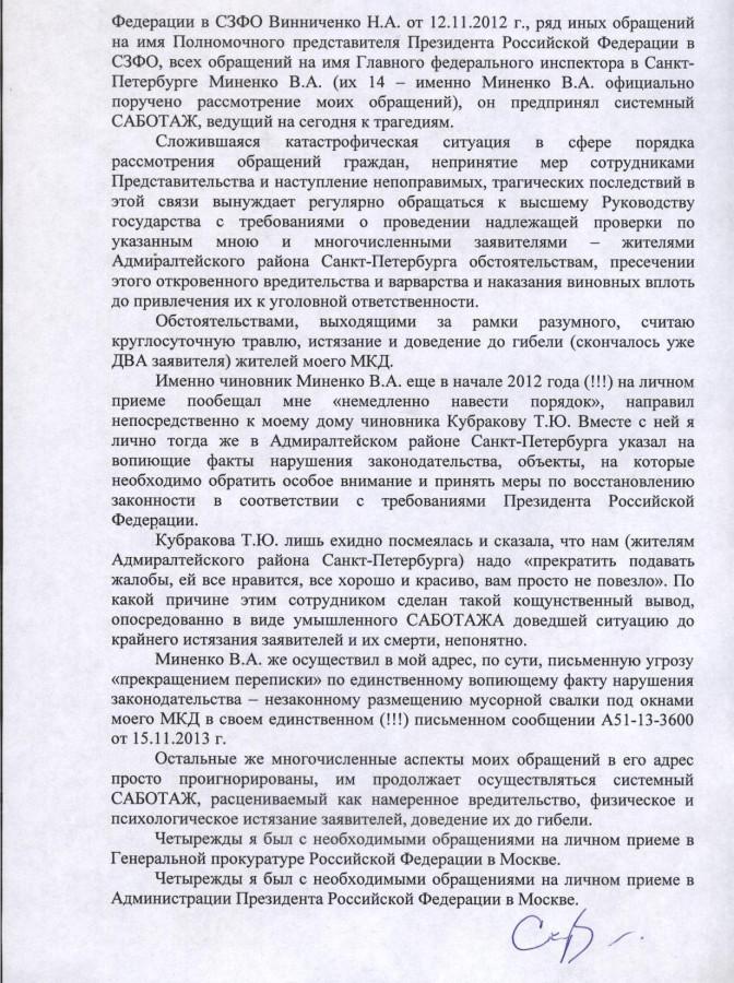 Путину и Булавину 4 стр.