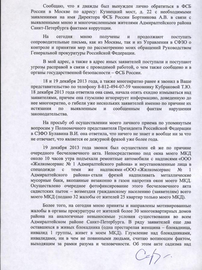Путину и Булавину 5 стр.