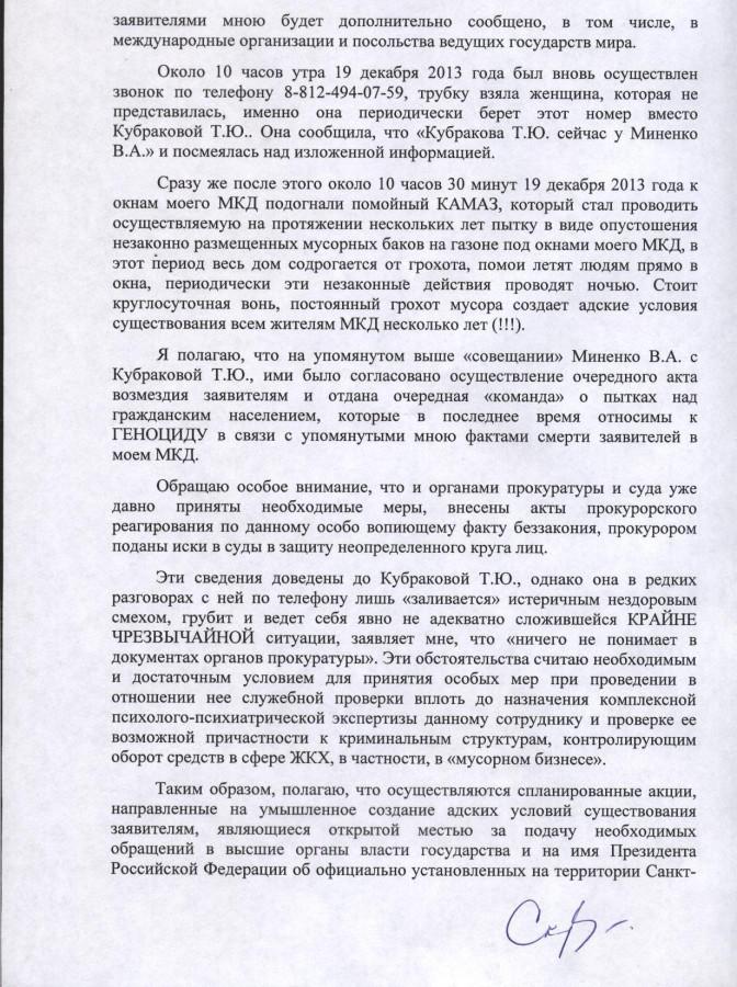 Путину и Булавину 6 стр.