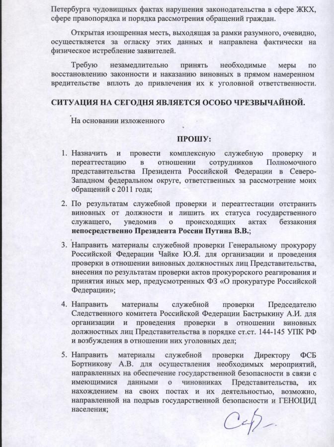 Путину и Булавину 7 стр.
