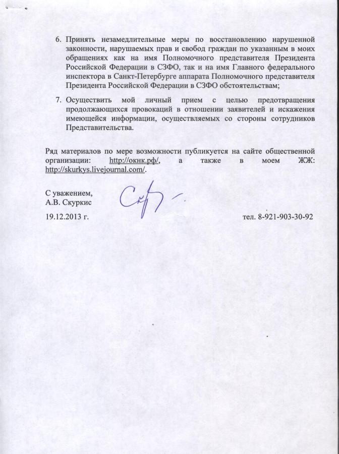 Путину и Булавину 8 стр.